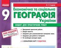 Скачати  Географія  9           Стадник О.Г. Вовк В.Ф.      ГДЗ Україна