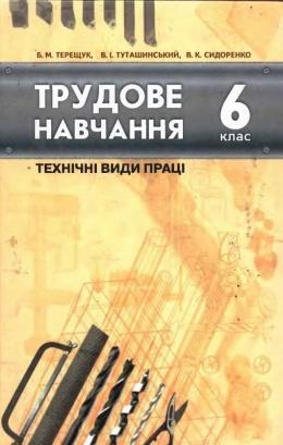 Скачати  Трудове навчання  6           Терещук Б.М.       Підручники Україна