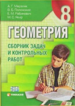 Скачати  Геометрия  8           Мерзляк А.Г. Полонский В.Б. Рабинович Е.М. Якир М.С.    Підручники Україна