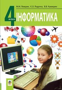 Скачати  Інформатика  4           Морзе Н.В. Барна О.В. Вембер В.П.     Підручники Україна