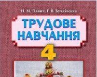 Скачати  Трудове навчання  4           Павич Н.М. Бучківська Г.В.      Підручники Україна