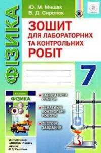 Скачати  Фізика  7           Мишак Ю.М. Сиротюк В.Д.      ГДЗ Україна