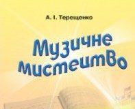 Скачати  Музичне мистецтво  4           Терещенко А.І.       Підручники Україна