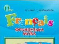Скачати  Французька мова  7           Чумак Н.П. Кривошеєва Т.В.      Підручники Україна