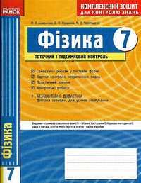 Скачати  Фізика  7           Божинова Ф.Я. Кірюхіна О.О.      ГДЗ Україна
