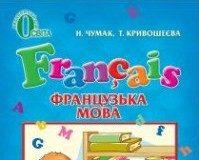 Скачати  Французька мова  4           Чумак Н.П. Кривошеєва Т.В.      Підручники Україна