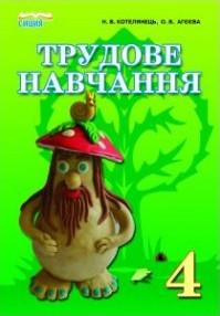Скачати  Трудове навчання  4           Котелянець Н.В. Агєєва О.В.      Підручники Україна