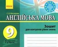 Скачати  Англійська мова  9           Мясоєдова С.В.       ГДЗ Україна