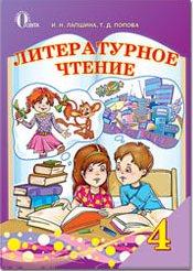 Скачати  Литературное чтение  4           Лапшина И.Н. Попова Т.Д.      Підручники Україна