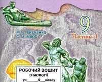 Скачати  Біологія  9           Вихренко М.А. Міюсь С.М.      ГДЗ Україна