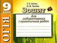 Скачати  Біологія  9           Вихренко       ГДЗ Україна