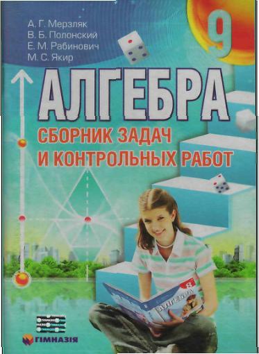Скачати  Алгебра  9           Мерзляк А.Г. Полонский В.Б. Рабинович Е.М. Якир М.С.    Підручники Україна