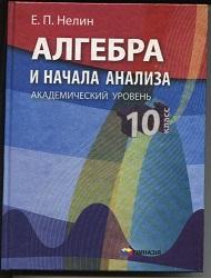 Скачати  Алгебра  10           Нелин Е.П.       Підручники Україна