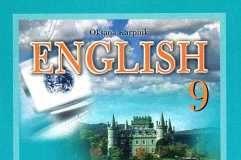 Скачати  Англійська мова  9           Карп'юк О.Д.       ГДЗ Україна