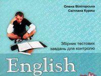 Скачати  Англійська мова  9           Вілігорська О.В. Куриш С.М.      ГДЗ Україна