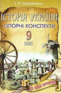 Скачати  Історія України  9           Середницька Г.В.       Підручники Україна