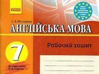 Скачати  Англійська мова  7           Мясоєдова С.В.       ГДЗ Україна