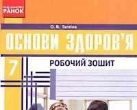 Скачати  Основи здоров'я  7           Тагліна О.В.       ГДЗ Україна