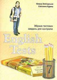 Скачати  Англійська мова  7           Зілігорська О.В. Куриш С.М.      ГДЗ Україна