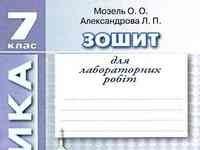 Скачати  Фізика  7           Мозель О.О. Александрова Л.П.      ГДЗ Україна