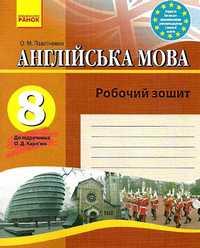 Скачати  Англійська мова  8           Павліченко О.М.       ГДЗ Україна