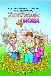 Скачати  Українська мова  4           Вашуленко М.С. Дубовик С.Г.      Підручники Україна
