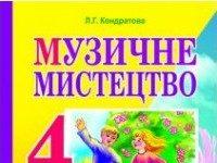 Скачати  Музичне мистецтво  4           Кондратова Л.Г.       Підручники Україна