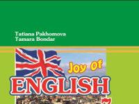 Скачати  Англійська мова  7           Пахомова Т.Г. Бондар Т.І.      Підручники Україна