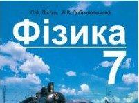 Скачати  Фізика  7           Пістун П.Ф. Добровольський В.В.      Підручники Україна