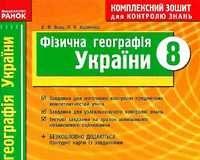 Скачати  Географія  8           Вовк В.Ф. Костенко Л.В.      ГДЗ Україна