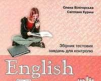Скачати  Англійська мова  8           Куриш ВілігорськаО.В. Куриш      ГДЗ Україна