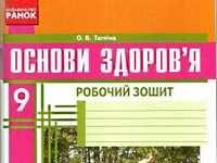 Скачати  Основи здоров'я  9           Тагліна О.В.       ГДЗ Україна
