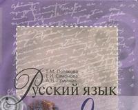 Скачати  Русский язык  9           Полякова Т.М. Самонова Г.А. Приймак А.Н.     ГДЗ Україна