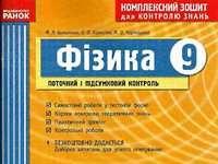 Скачати  Фізика  9           Божинова Ф.Я. Кірюхіна О.О.      ГДЗ Україна