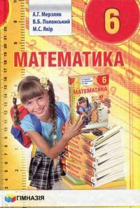 Скачати  Математика  6           Мерзляк А.Г. Полонський В.Б. Якір М.С.     Підручники Україна