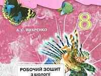 Скачати  Біологія  8           Вихренко А.С.       ГДЗ Україна