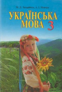 Скачати  Українська мова  3           Захарійчук М.Д. Мовчун А.      Підручники Україна