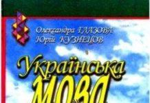 Скачати  Українська мова  9           Глазова О. Кузнецов Ю.      ГДЗ Україна