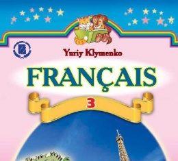 Скачати  Французька мова  3           Клименко Ю.М.       Підручники Україна