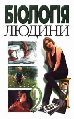 Скачати  Біологія  9           Шабатура М.Н. Матяш Н.Ю. Мотузний В.О.     Підручники Україна