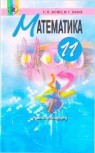 Скачати  Математика  11           Бевз Г.П. Бевз В.Г.      Підручники Україна