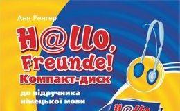 Скачати  Німецька мова  5           Сотникова С.І. Білоусова Т.Ф.      Підручники Україна
