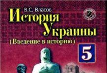 Скачати  История Украины  5           Власов В.С.       Підручники Україна