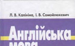 Скачати  Англійська мова  10           Калініна Л.В. Самойлюкевич И.В.      Підручники Україна
