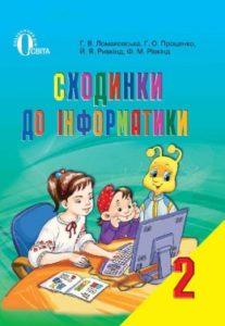 Скачати  Інформатика  2           Ломаковська Г.В. Проценко Г.О. Ривкінд Й.Я.     Підручники Україна