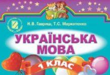 Скачати  Українська мова  1           Гавриш Н.В. Маркотенко Т.С.      Підручники Україна