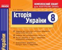 Скачати  Історія України  8           Святокум       ГДЗ Україна