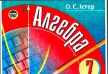 Скачати  Алгебра  7           Істер О.С.       ГДЗ Україна
