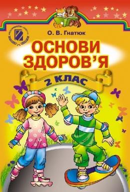 Скачати  Основи здоров'я  2           Гнатюк О.В.       Підручники Україна