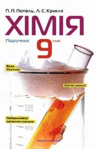 Скачати  Хімія  9           Попель П.П. Крикля Л.С.      Підручники Україна